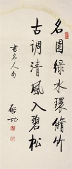 行书七言诗 镜框 水墨纸本 by qi gong