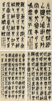 篆书临石鼓文四屏 (in 4 parts) by wu changshuo