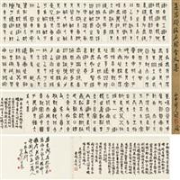 临天一阁本石鼓文 by wu changshuo