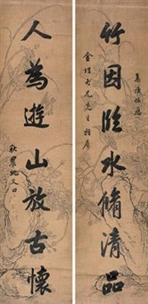 行楷书七言联 (calligraphy) (couplet) by yao wentian