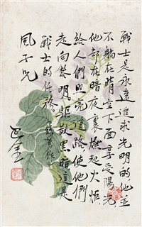 行书 (calligraphy in running script) by ba jin