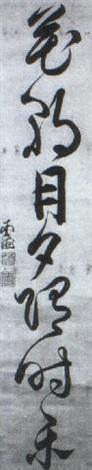 kalligraphie by yoshimori
