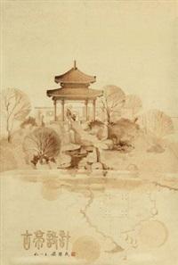 古亭设计画稿 by liang sicheng