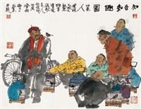 知音知趣图 by ma haifang