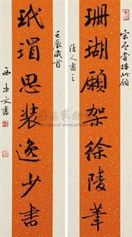 书法(对联) (couplet) by xi zhongwen