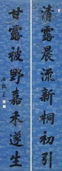 楷书八言联 (calligraphy) (couplet) by shi yunyu