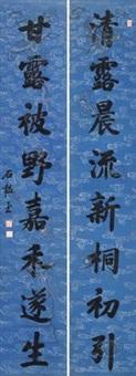 楷书八言联 (calligraphy) (couplet) by shi yunyu