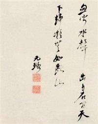 行书 by ni yuanlu