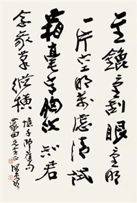 行书 by he haixia