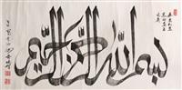 a large sino arabic calligraphy by muhammad qasim