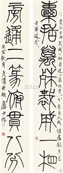 篆书八言对 (calligraphy) (couplet) by liu yanhu