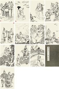 手稿册 (character) (album w/12 works) by ji youchen