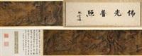 竹林戏神图 by liu jun