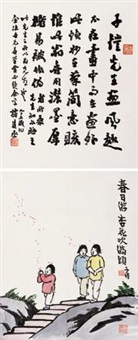 春日游 (2 works) by feng zikai