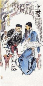 人物 by han wu