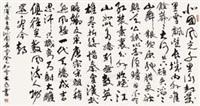 毛主席诗一首 by liu dawei