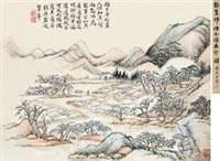 仿赵大年春郊图 by zhang zongcang