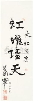 书法 (calligraphy) by xiao jun