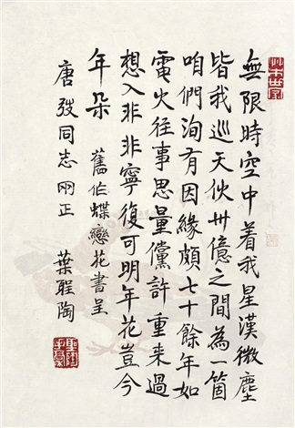 楷书蝶恋花 calligraphy in regular script by ye shengtao