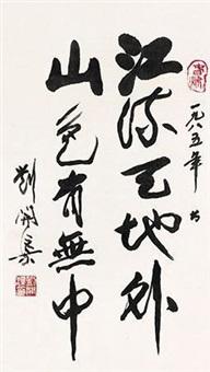 行书五言句 by liu kaiqu