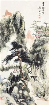 黄山观瀑 by gu fei