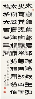 calligraphy by ji shouzheng