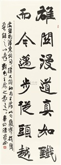 行楷毛泽东词句 (calligraphy) by liu junjing