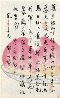 行书五言诗 (five-character poem in running script) by deng yizhe