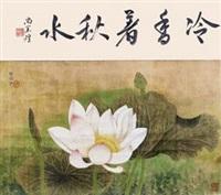 荷花(尚业煌题) by chen peiqiu