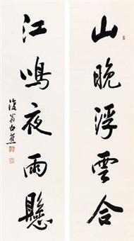 行书五言联 (couplet) by bai jiao