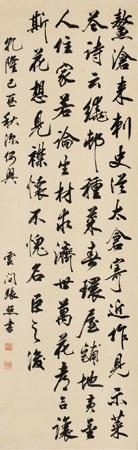 行书《菜花诗》 calligraphy by zhang zhao