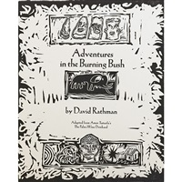 adventures in the burning bush (10 works) by david rathman