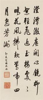 行书七言诗 by emperor kangxi
