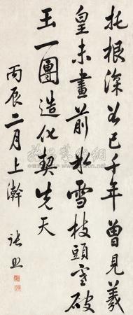书法 (calligraphy) by zhang zhao