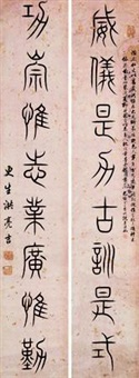 篆书八言 对联 (couplet) by hong liangji