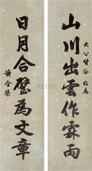 running script (couplet) by huang jinrong
