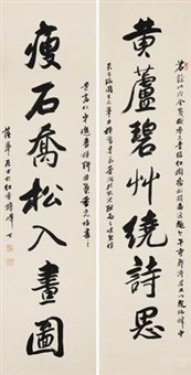 行书对联 (couplet) by luo luohua