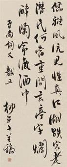 书法 by liu yazi