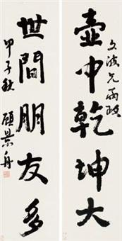书法 对联 (couplet) by gu jingzhou