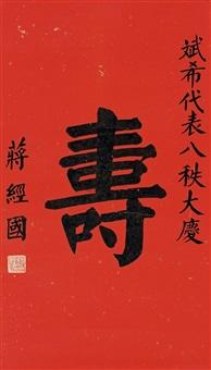 calligraphy by jiang jingguo