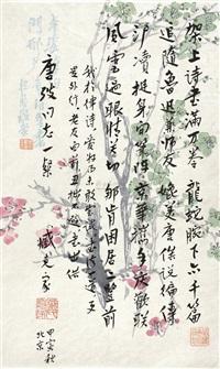 行书七言诗 (seven-character poem in running script) by zang kejia