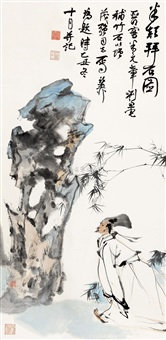 figure by ya ming and liu danzhai