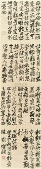 行草《四溟诗话》 (calligraphy) by liu canming