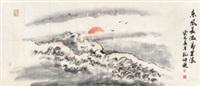 东风长激万里浪 镜心 纸本 by kong zhongqi
