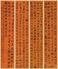 书法 (in 4 parts) by zeng guofan