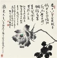 国色天香 by cui ruilu