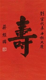 "楷书""寿"" (calligraphy) by jiang jingguo"