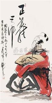 正义之风 by ji zhongliang
