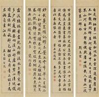 四鼎甲行书 (calligraphy in running script) (in 4 parts) by liu chunlin, zhang qihou, zhu ruzhen and shang yanliu