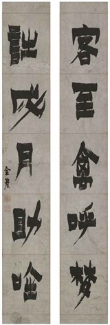 five character clerical script couplet by jin nong